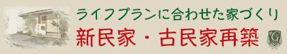 古民家リフォーム 一般社団法人全国古民家再生協会 - Japan Kominka Association.