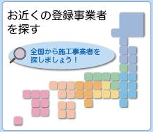 事業者会員一覧 一般社団法人全国古民家再生協会 - Japan Kominka Association.