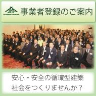 会員登録のご案内 一般社団法人全国古民家再生協会 - Japan Kominka Association.