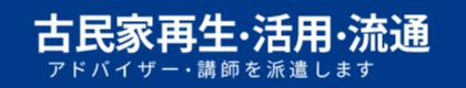 古民家再生・活用アドバイザー派遣 一般社団法人全国古民家再生協会 - Japan Kominka Association.