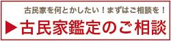 古民家のご相談 一般社団法人全国古民家再生協会 - Japan Kominka Association.