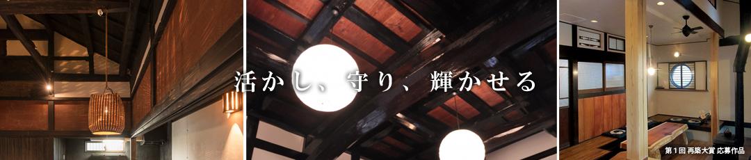 一般社団法人全国古民家再生協会 - Japan Kominka Association.