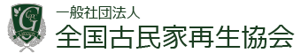 一般社団法人全国古民家再生協会 Logo
