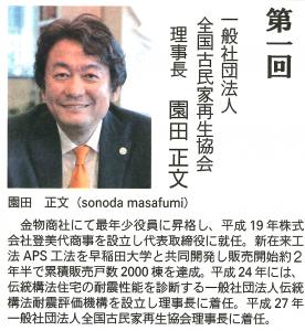 日本住宅新聞連載企画1