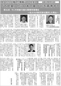 日本住宅新聞連載第5回