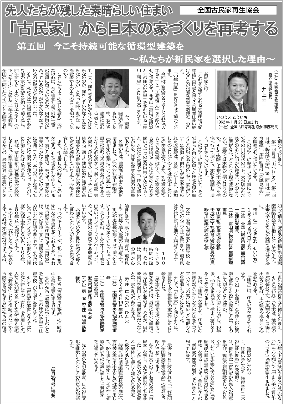 日本住宅新聞連載第5