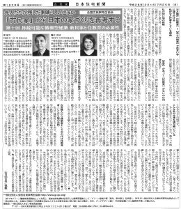 日本住宅新聞連載第10回