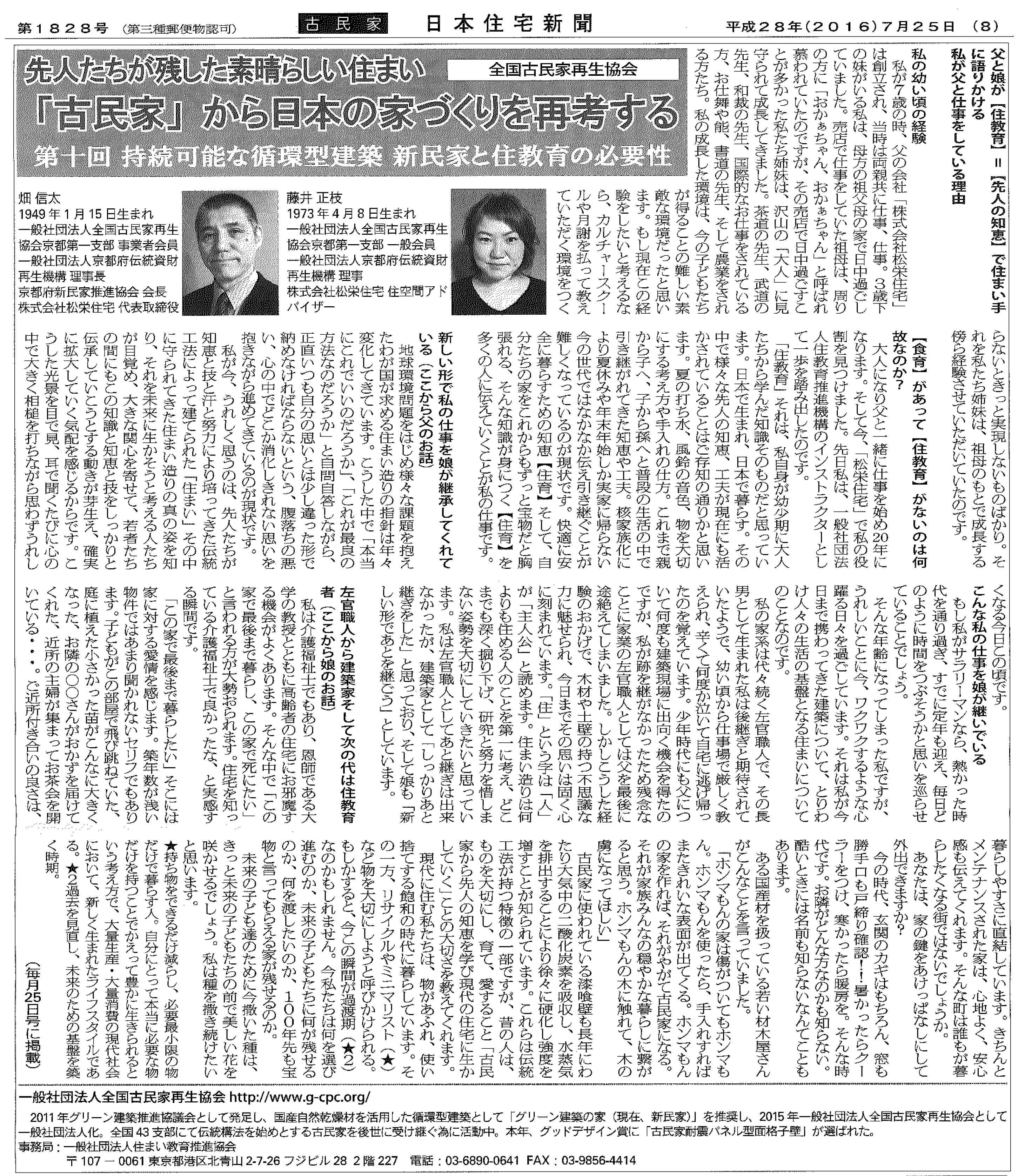 日本住宅新聞連載第10