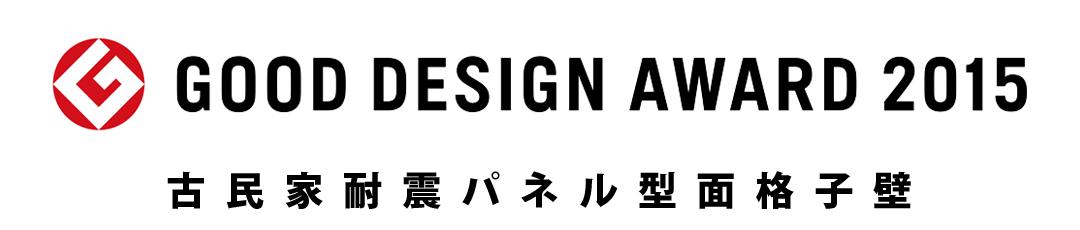 グッドデザイン賞受賞 一般社団法人全国古民家再生協会 - Japan Kominka Association.
