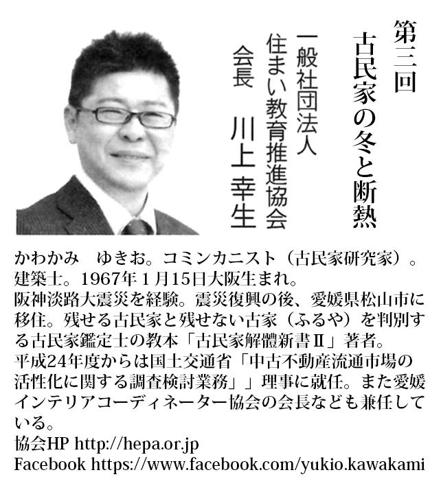 日本住宅新聞連載企画3