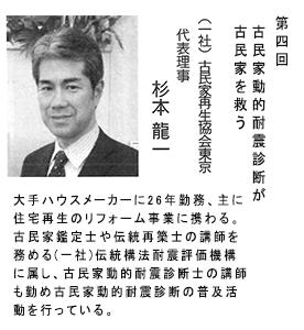 日本住宅新聞連載企画4