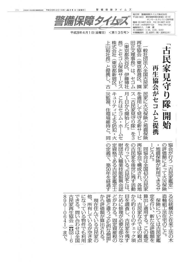 20160401zenkoku