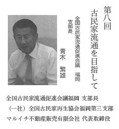 日本住宅新聞連載第8回