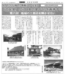 日本住宅新聞連載企画第6回