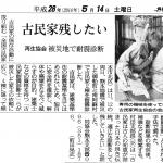 2016.5.14 熊日新聞記事