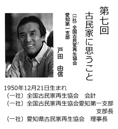 日本住宅新聞連載企画第7回