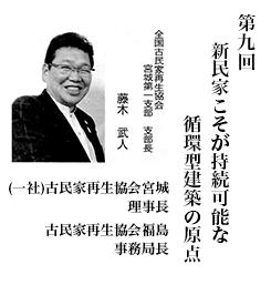日本住宅新聞連載第9回