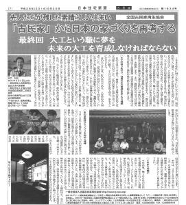 日本住宅新聞連載第最終回
