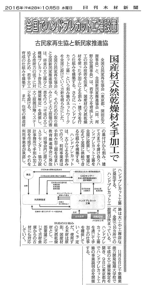 20161005zenkoku