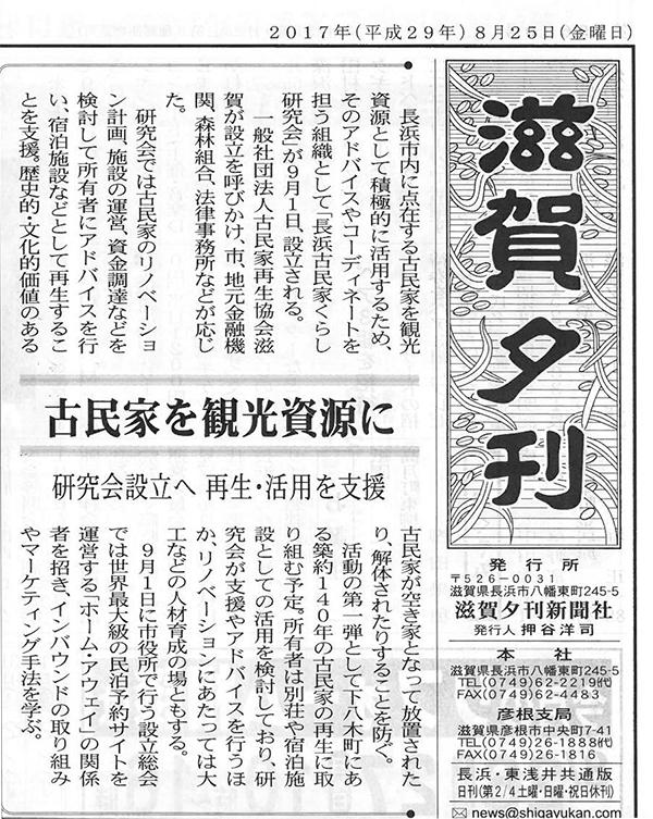 滋賀夕刊に掲載頂きました。   ...