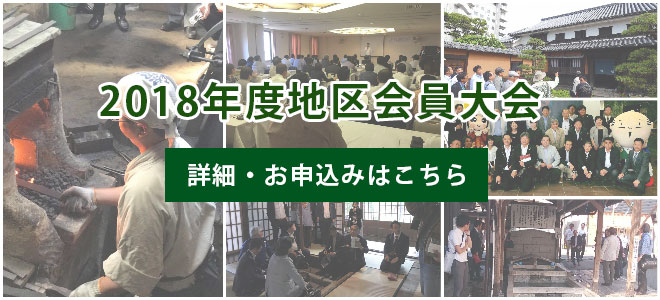 第8回全国会員大会~一般社団法人全国古民家再生協会- Japan Kominka Association.