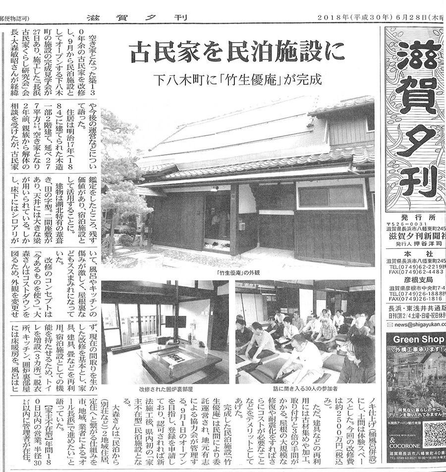 滋賀夕刊に掲載いただきました。...